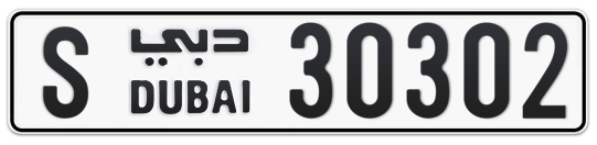S 30302 - Plate numbers for sale in Dubai