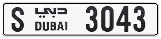 S 3043 - Plate numbers for sale in Dubai