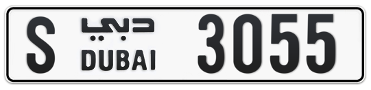 S 3055 - Plate numbers for sale in Dubai