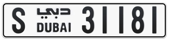 S 31181 - Plate numbers for sale in Dubai