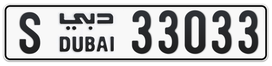 S 33033 - Plate numbers for sale in Dubai