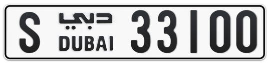 S 33100 - Plate numbers for sale in Dubai