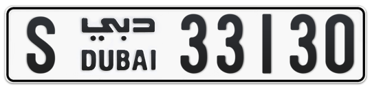 S 33130 - Plate numbers for sale in Dubai