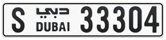 S 33304 - Plate numbers for sale in Dubai