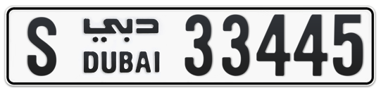 S 33445 - Plate numbers for sale in Dubai