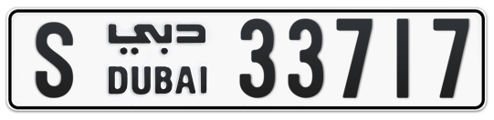 S 33717 - Plate numbers for sale in Dubai