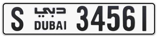S 34561 - Plate numbers for sale in Dubai