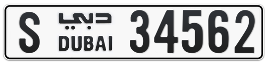 S 34562 - Plate numbers for sale in Dubai
