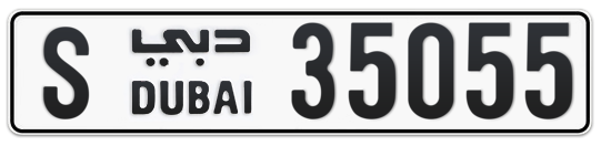 S 35055 - Plate numbers for sale in Dubai