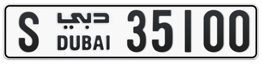 S 35100 - Plate numbers for sale in Dubai