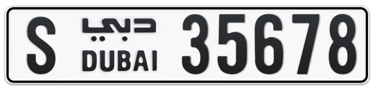 S 35678 - Plate numbers for sale in Dubai