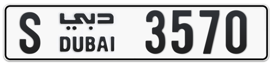 S 3570 - Plate numbers for sale in Dubai