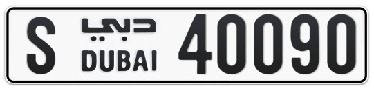 S 40090 - Plate numbers for sale in Dubai