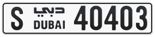 S 40403 - Plate numbers for sale in Dubai