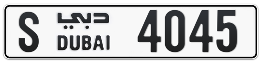 S 4045 - Plate numbers for sale in Dubai