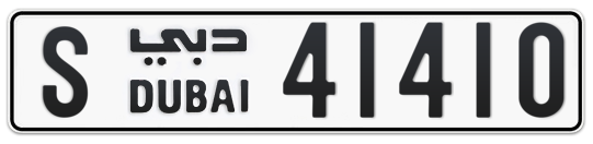 S 41410 - Plate numbers for sale in Dubai