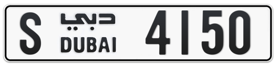 S 4150 - Plate numbers for sale in Dubai