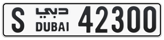 S 42300 - Plate numbers for sale in Dubai