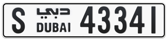 S 43341 - Plate numbers for sale in Dubai