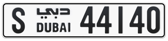 S 44140 - Plate numbers for sale in Dubai