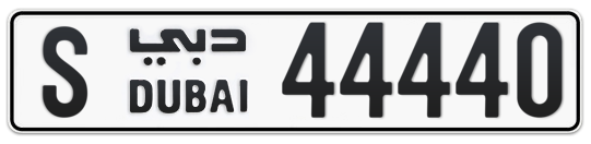 S 44440 - Plate numbers for sale in Dubai