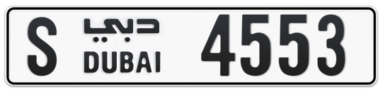 S 4553 - Plate numbers for sale in Dubai