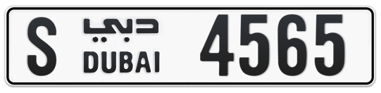 S 4565 - Plate numbers for sale in Dubai