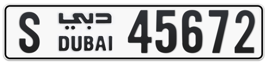 S 45672 - Plate numbers for sale in Dubai