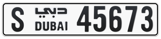 S 45673 - Plate numbers for sale in Dubai