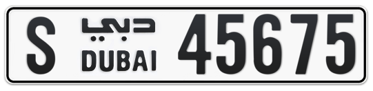 S 45675 - Plate numbers for sale in Dubai