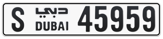 S 45959 - Plate numbers for sale in Dubai