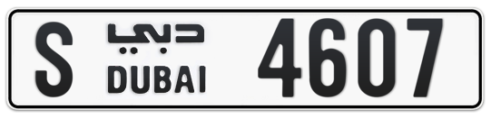 S 4607 - Plate numbers for sale in Dubai