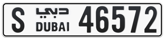 S 46572 - Plate numbers for sale in Dubai