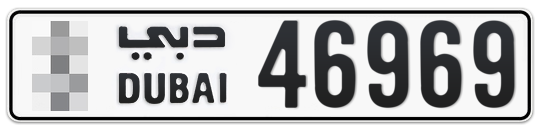 Dubai Plate number  * 46969 for sale on Numbers.ae