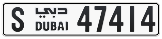 S 47414 - Plate numbers for sale in Dubai