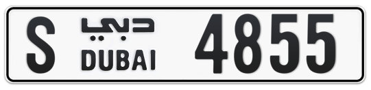 S 4855 - Plate numbers for sale in Dubai