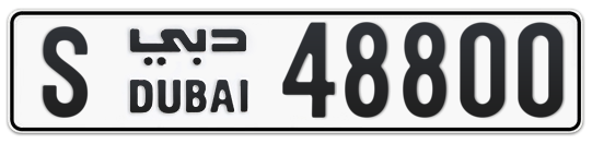 S 48800 - Plate numbers for sale in Dubai