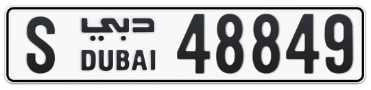 S 48849 - Plate numbers for sale in Dubai