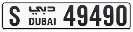 S 49490 - Plate numbers for sale in Dubai