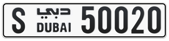 S 50020 - Plate numbers for sale in Dubai