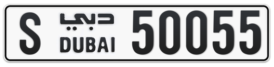 S 50055 - Plate numbers for sale in Dubai