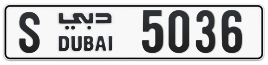 S 5036 - Plate numbers for sale in Dubai