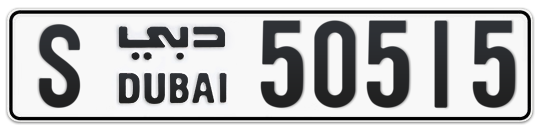 S 50515 - Plate numbers for sale in Dubai