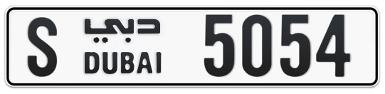 S 5054 - Plate numbers for sale in Dubai