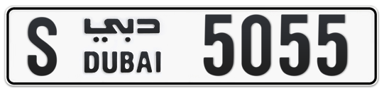 S 5055 - Plate numbers for sale in Dubai