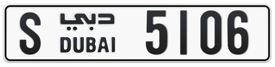 S 5106 - Plate numbers for sale in Dubai