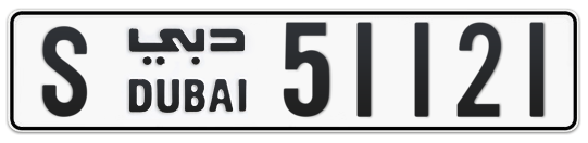 S 51121 - Plate numbers for sale in Dubai