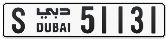 S 51131 - Plate numbers for sale in Dubai