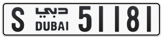 S 51181 - Plate numbers for sale in Dubai