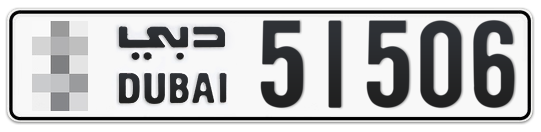 * 51506 - Plate numbers for sale in Dubai